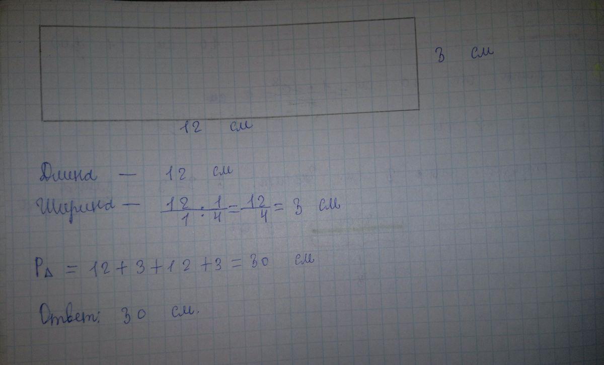 Как решить задачу длина прямоугольника 12 см решение всех задач по базовому экзамену