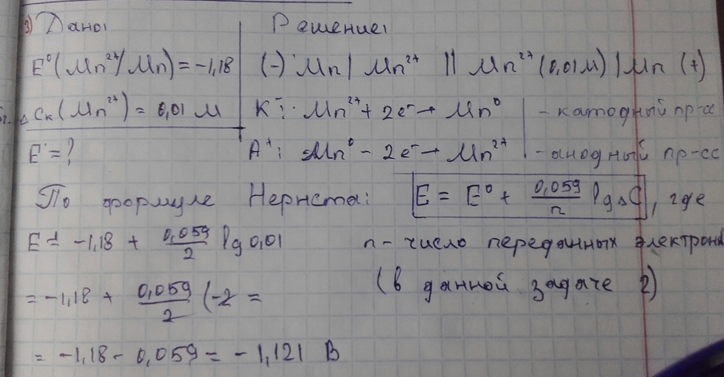 Решение задач на гальванический элемент решение логических математических задач для 2 класса