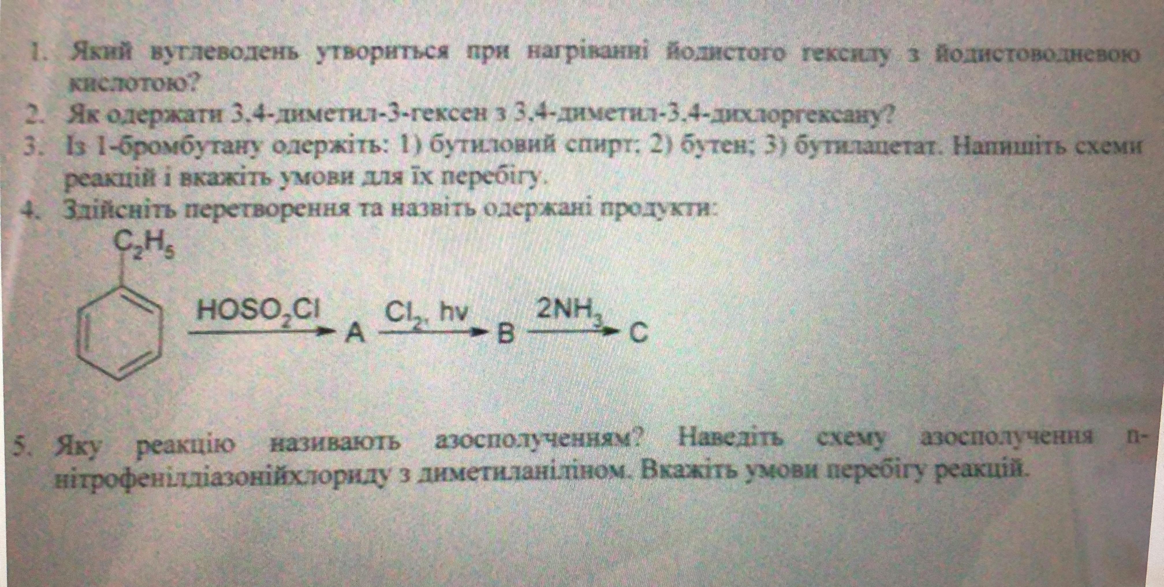 Хімія!!! Допоможіть, дуже треба.