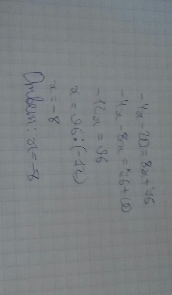 Реши уравнение: -4x−20=8x+76.  спасите