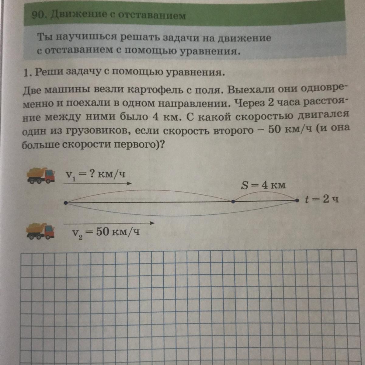 Решить задачу уравнением два поля решение задач о ссудном проценте