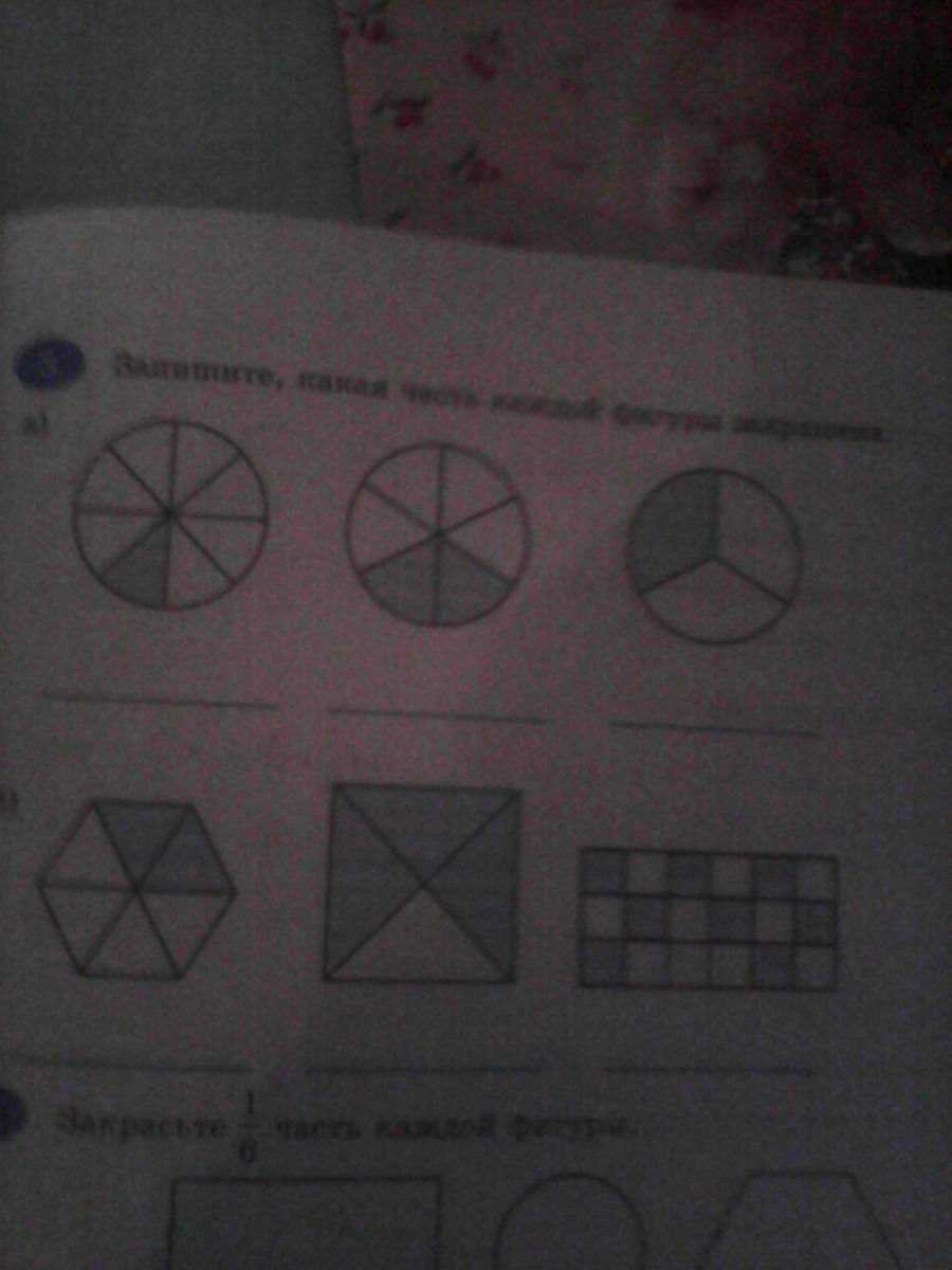 Изображение к вопросу Запишите какая часть каждой фигуры закрашена,