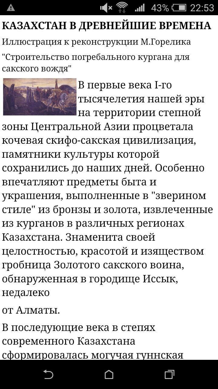Сор по истории Казахстана 5 класс 3 четверть