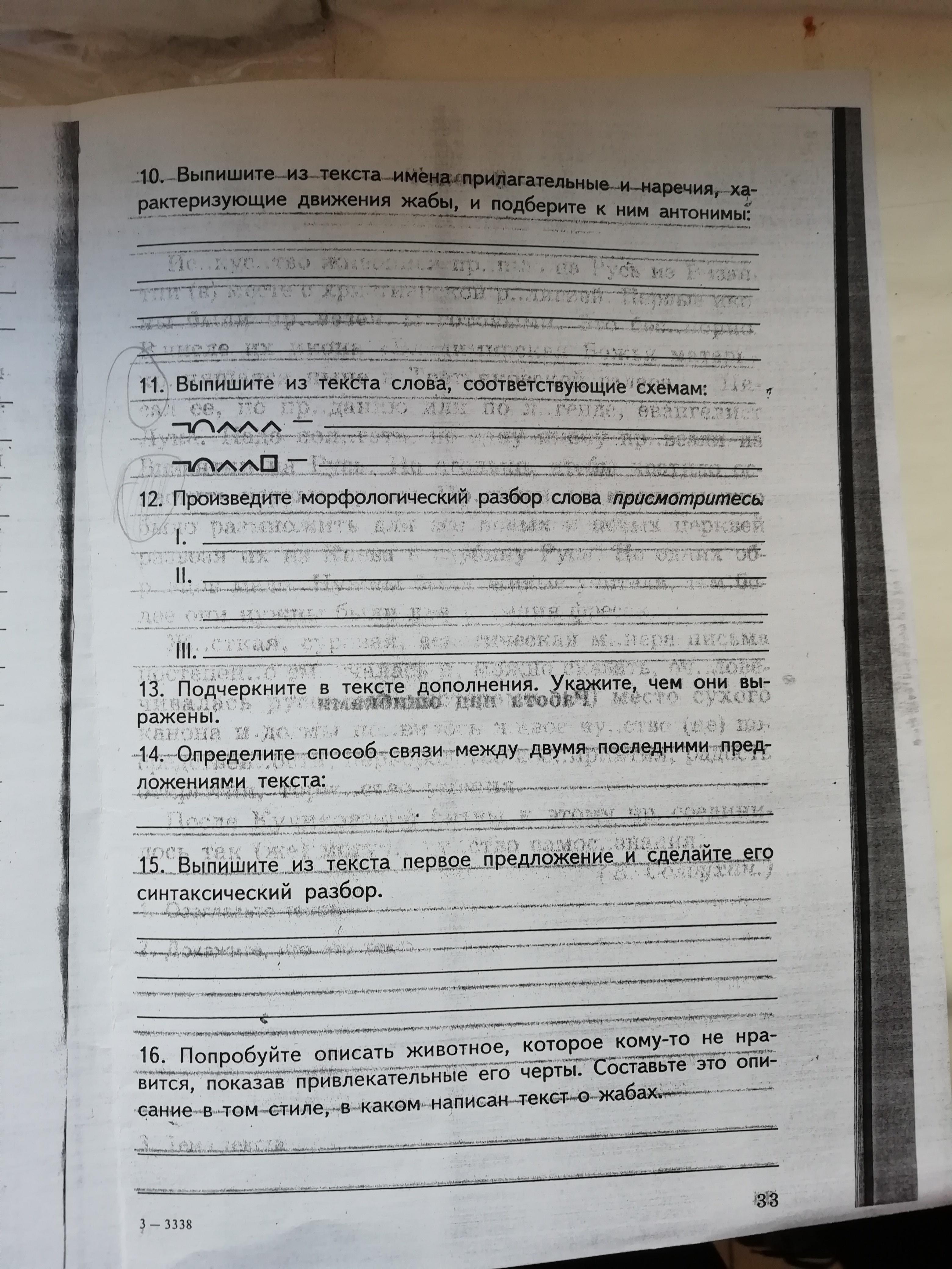 Выпишите из текста примеры слов соответствующие схемам фото 284