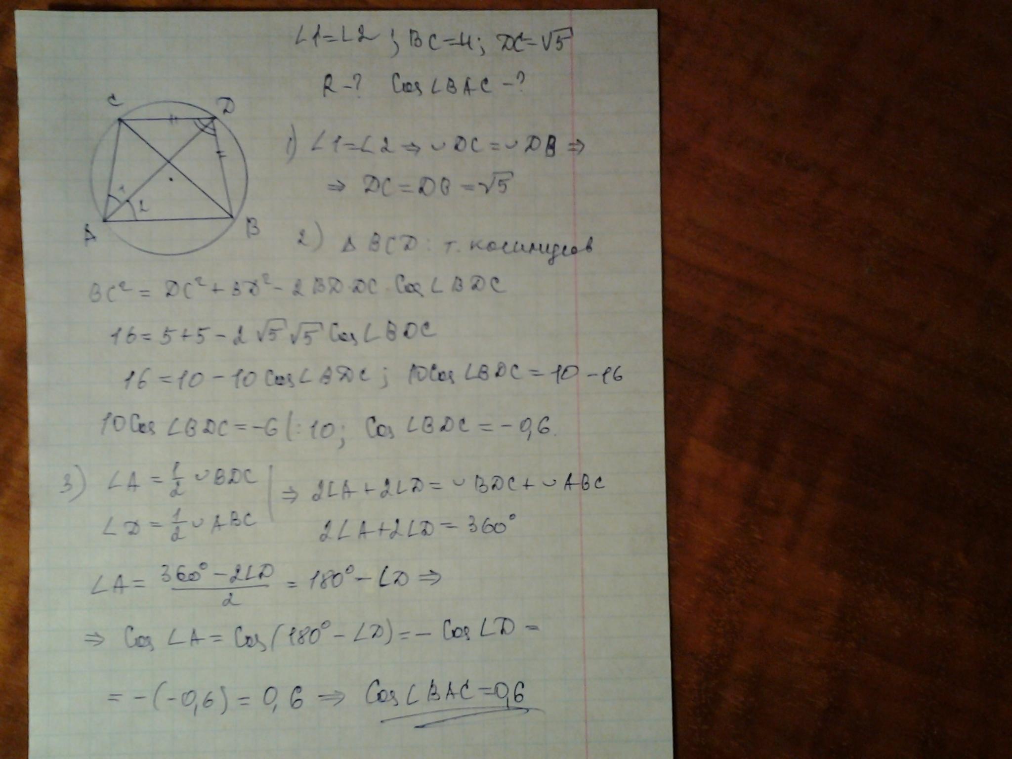 Применены : теорема косинусов, формула приведения, формула р