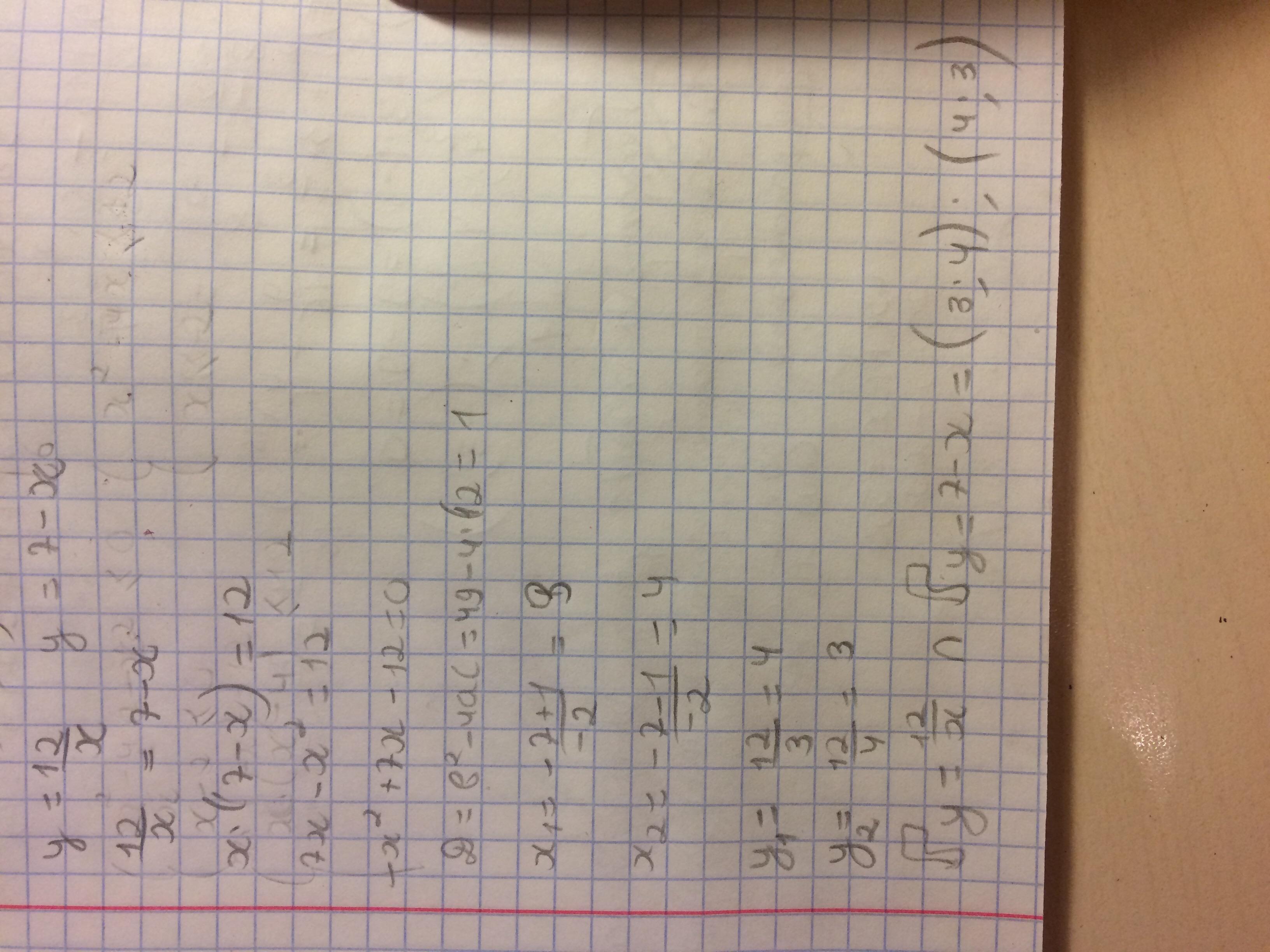 Y=12/x, y=7-x Найти координаты точек пересечения