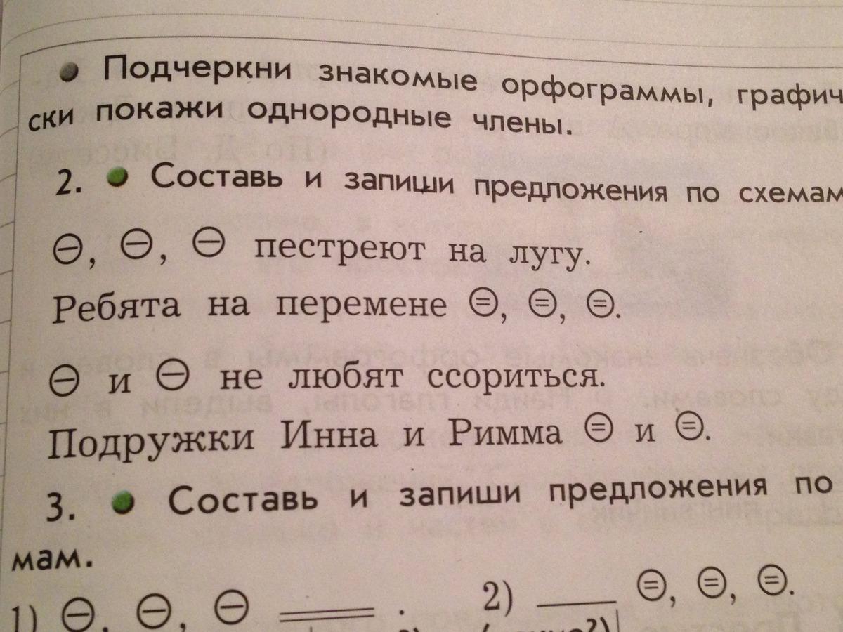 Составление схем простых предложений