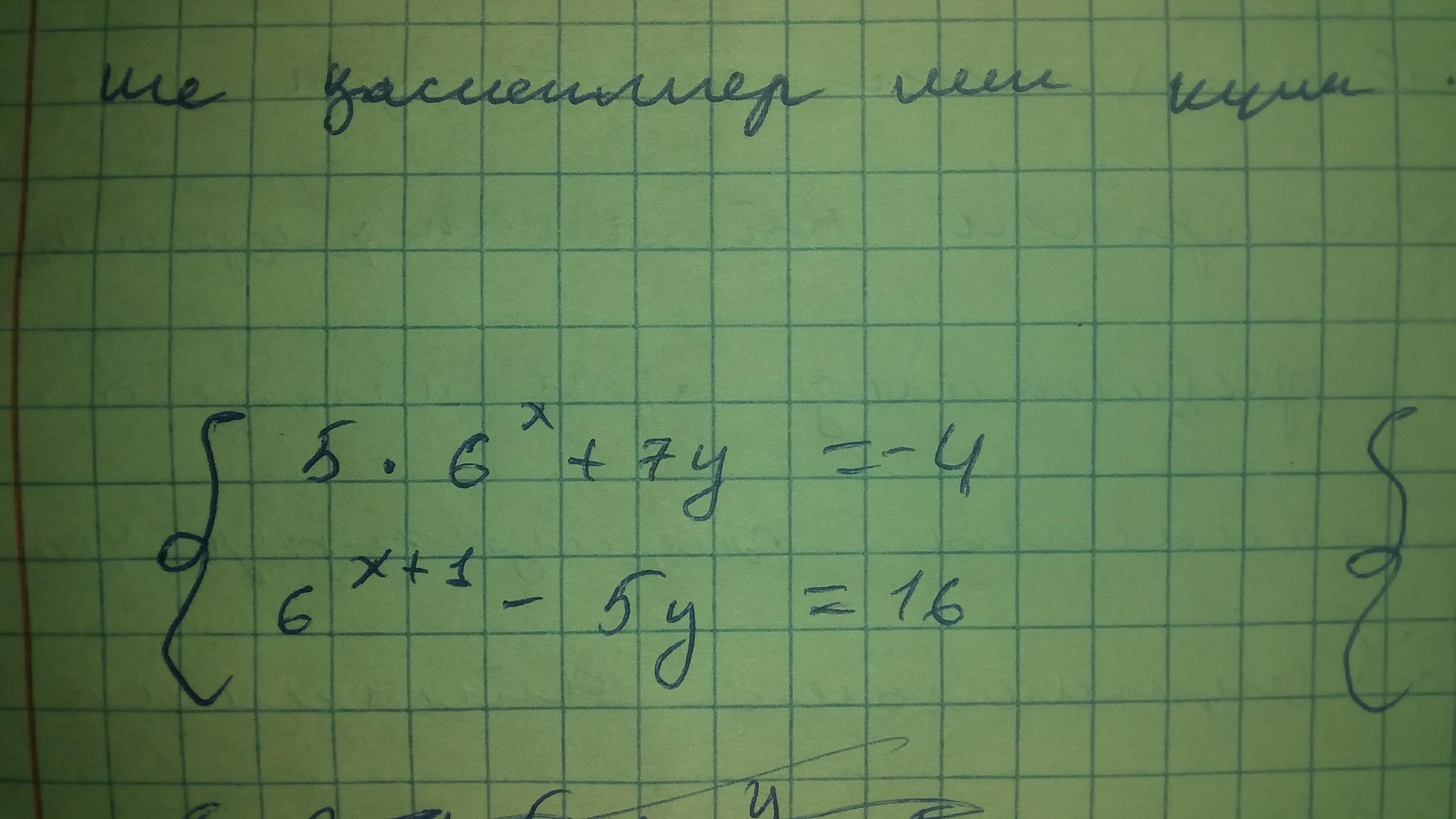 Здраствуйте!Система уравнение пожалуиста