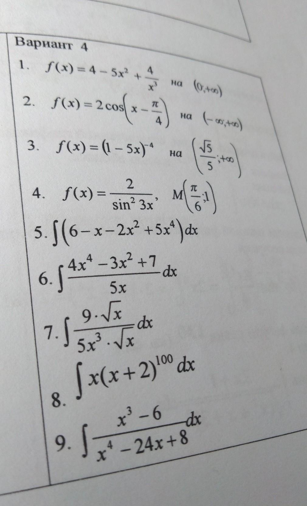 Решите 1,4,6,7, и 10