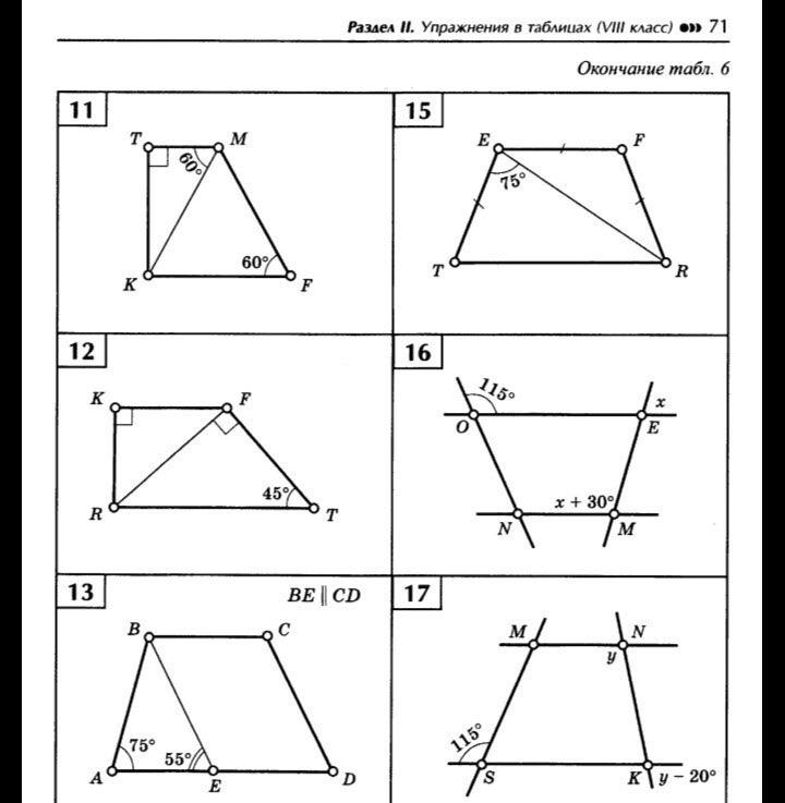 Решите задачи по чертежам с 11 по 17 СРОЧНО ПОЖАЛУЙСТА Загрузить jpeg