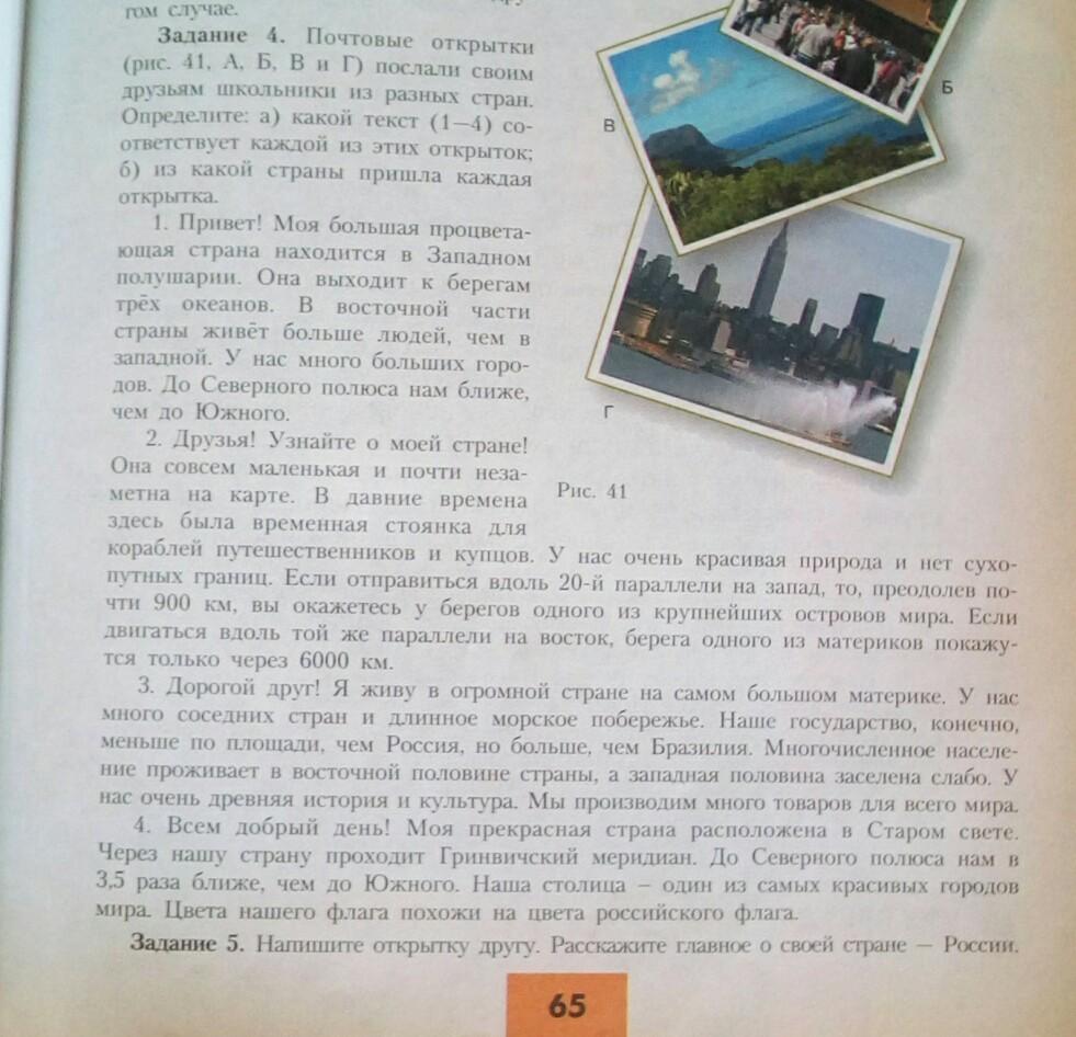напишите открытку другу расскажите главное своей стране россии улицы выдают одно