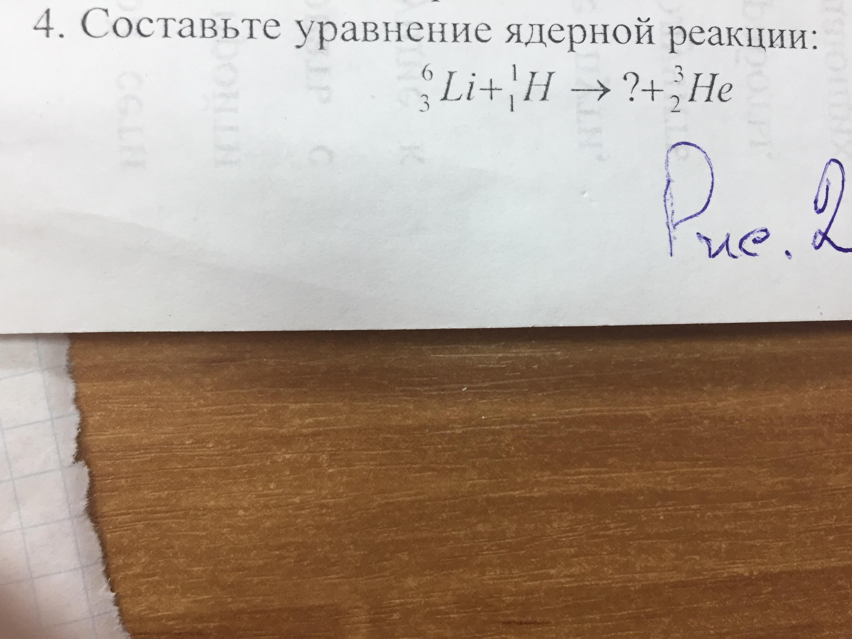 Составьте уравнение ядерной реакции. С объяснением