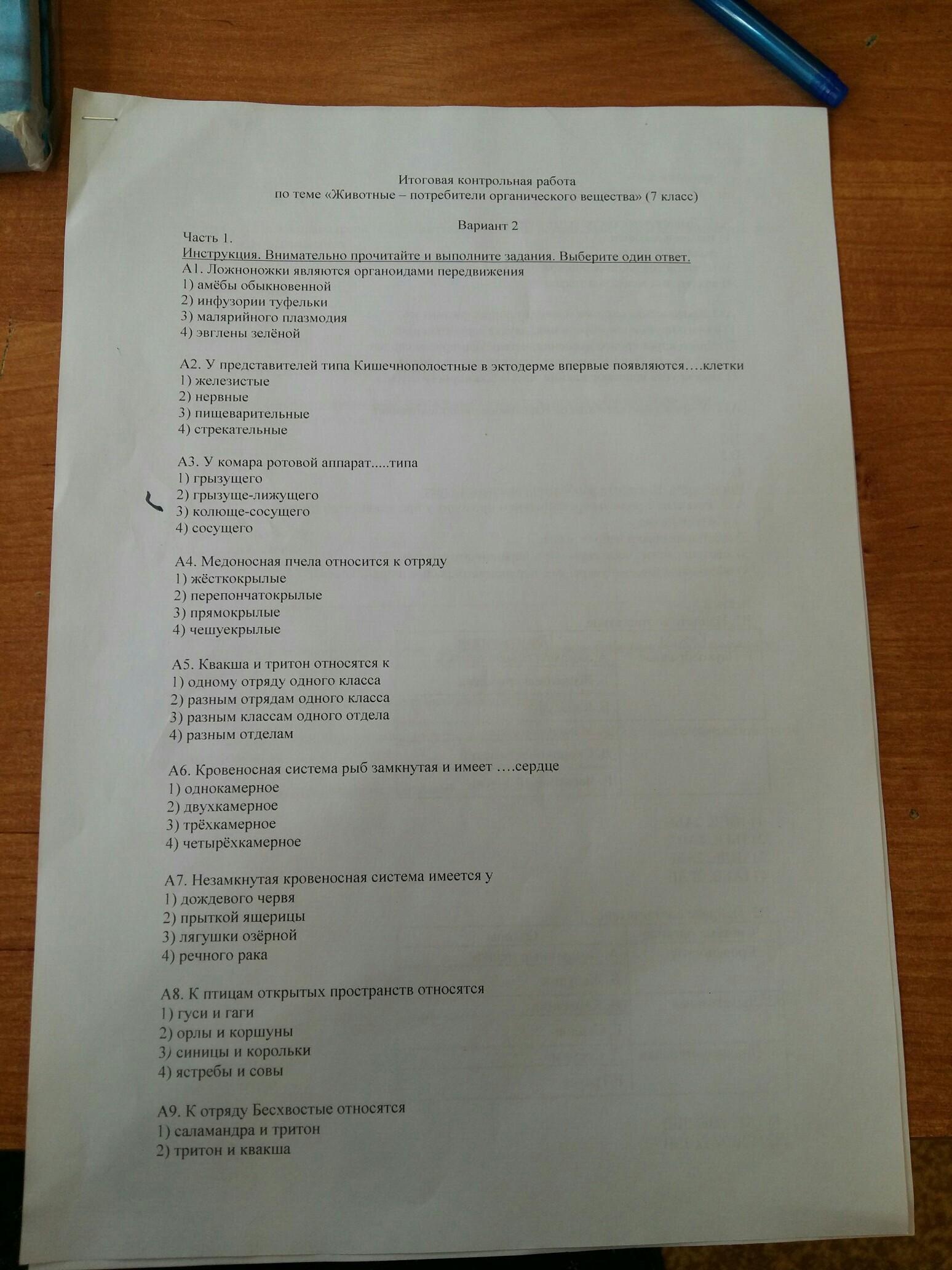 итоговая контрольная работа по биологии 7 класс сонин