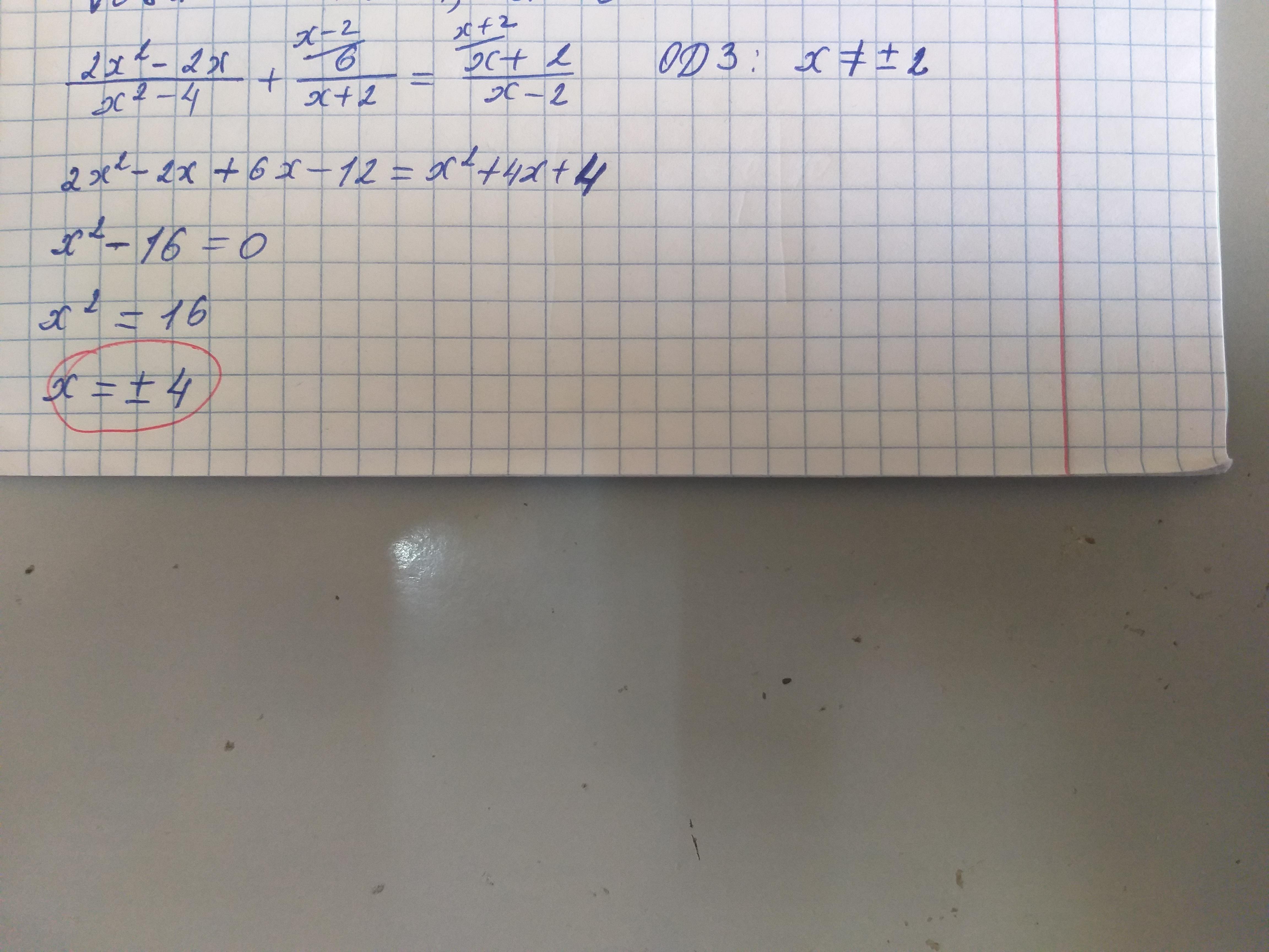 Помогите пожалуйста!) Решите уравнение: