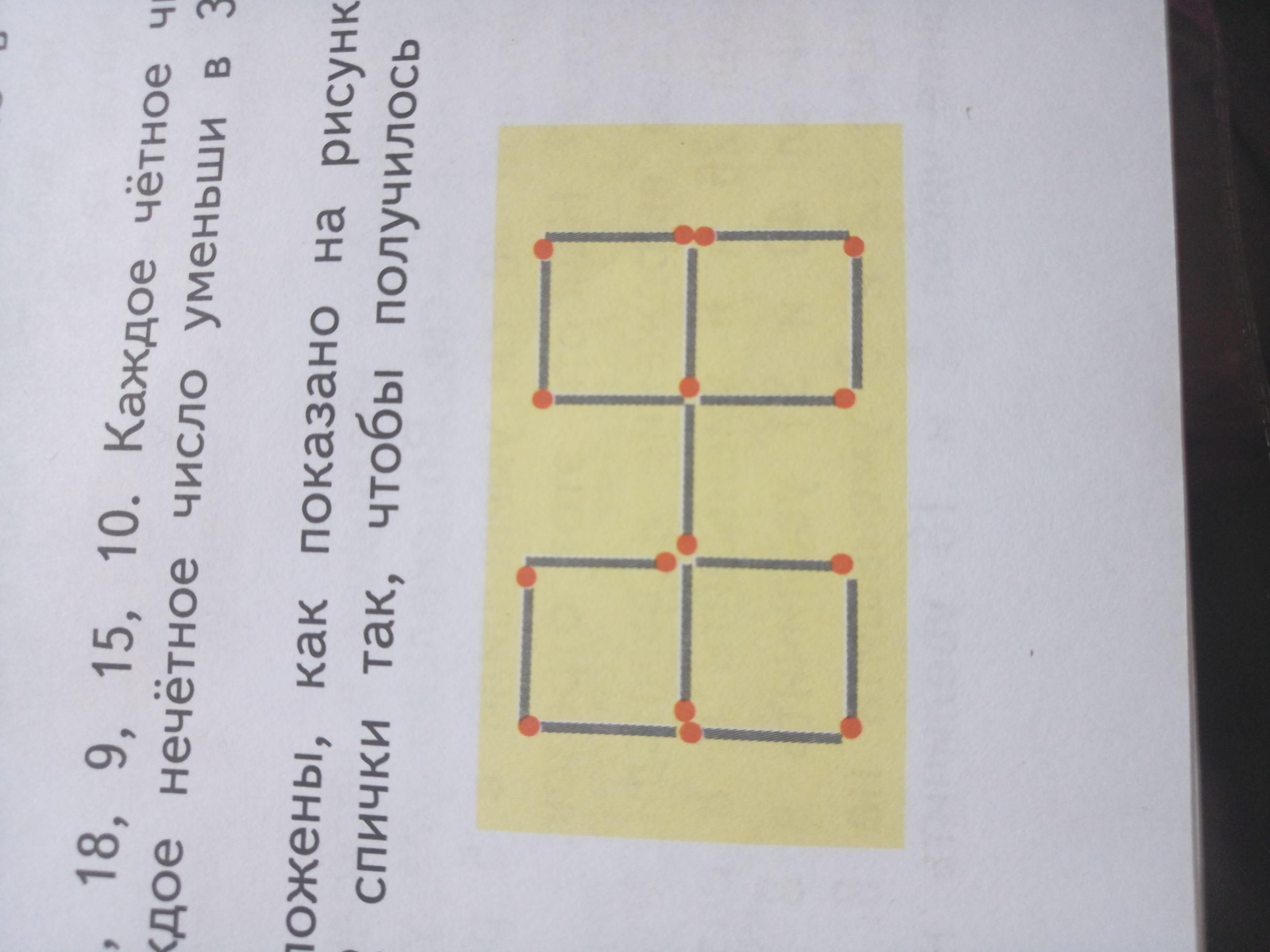 Как из спичек сделать квадрат