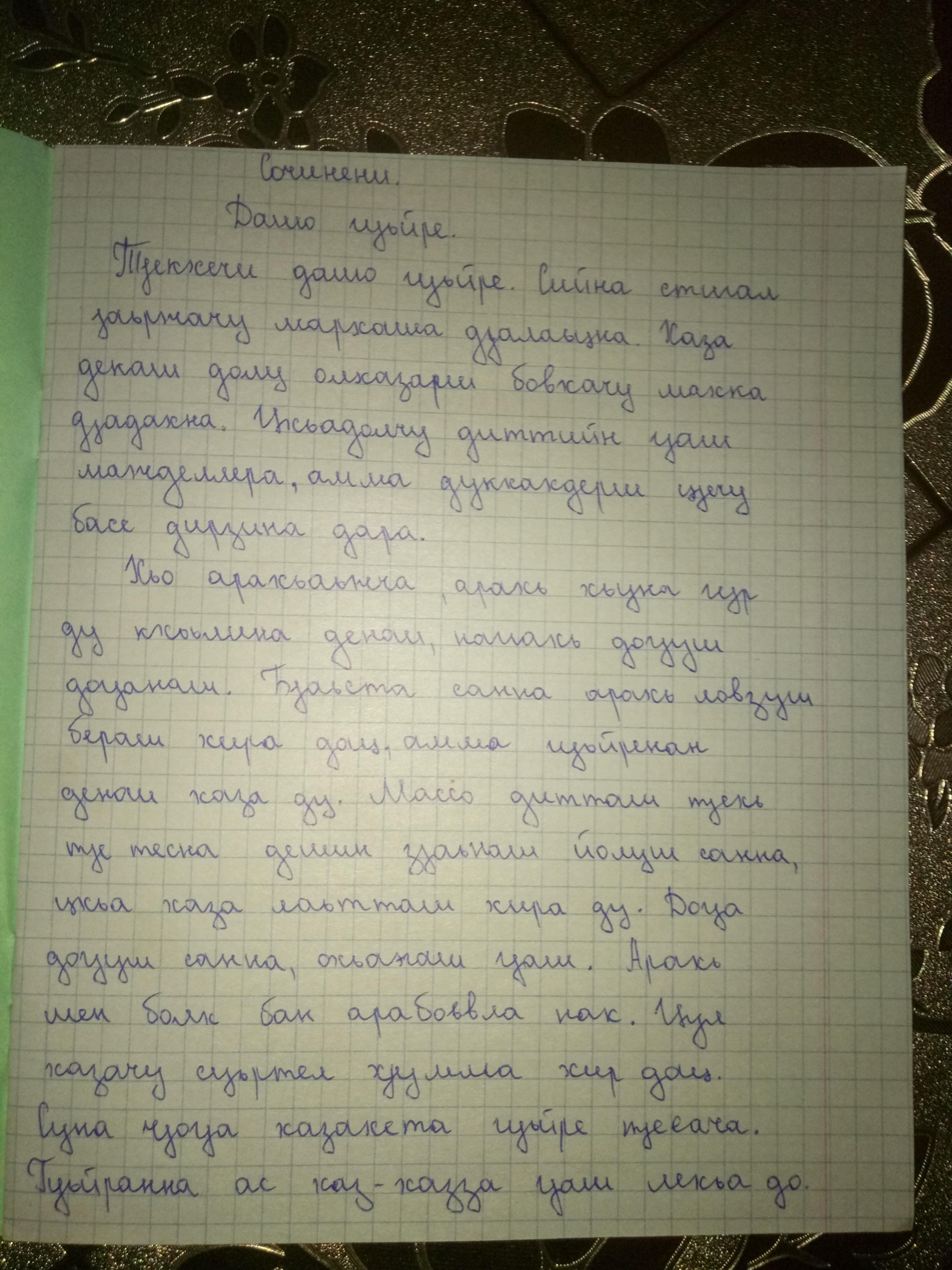 Найти все сочинение на чеченском языке 7 класса