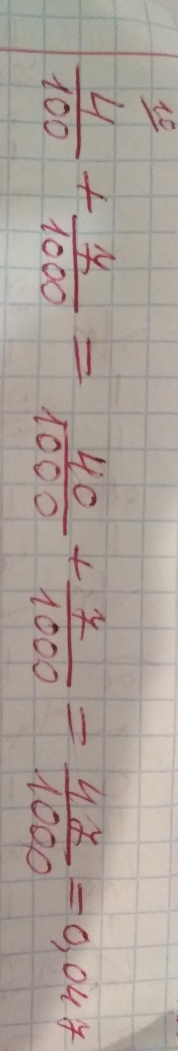Обчисліть значення виразу 4/100+7/1000