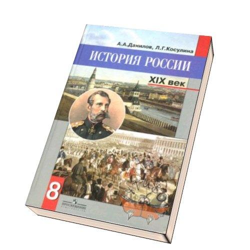 Здесь представлены ответы к рабочей тетради данилова 8 класс по истории россии часть 1