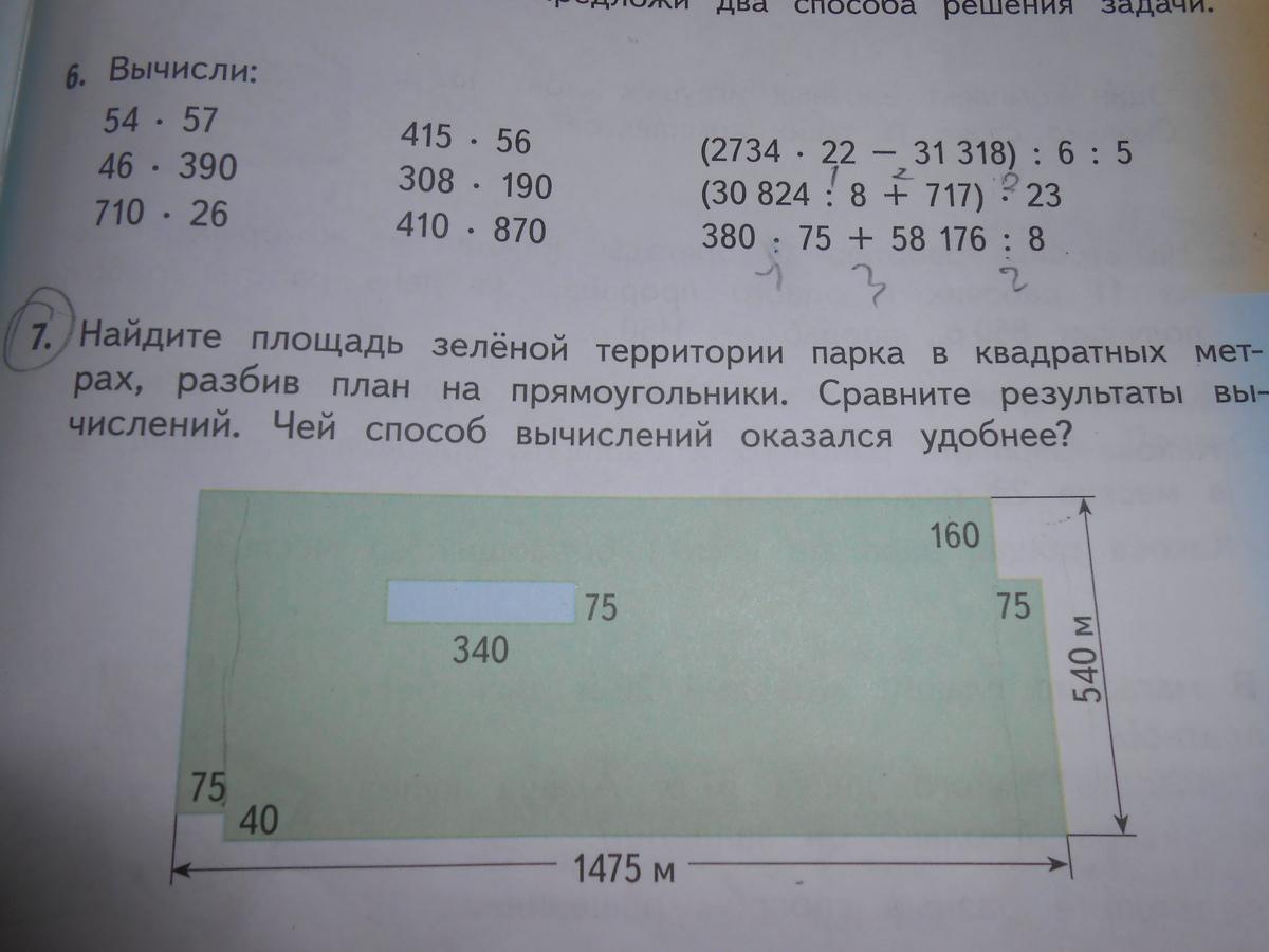 гдз математика 4 класс нефедова башмаков