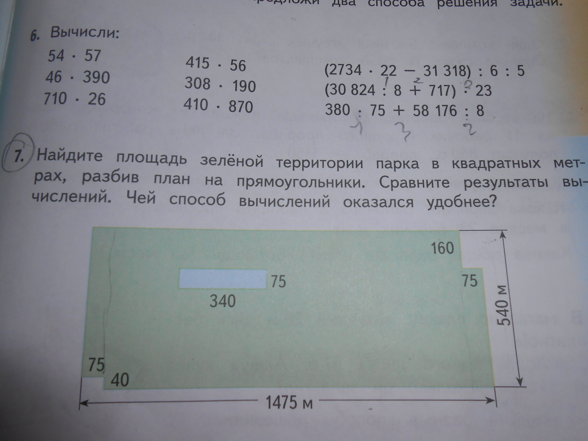 Гдз по математике 4 класс м.и башмаков м.г.нефедова