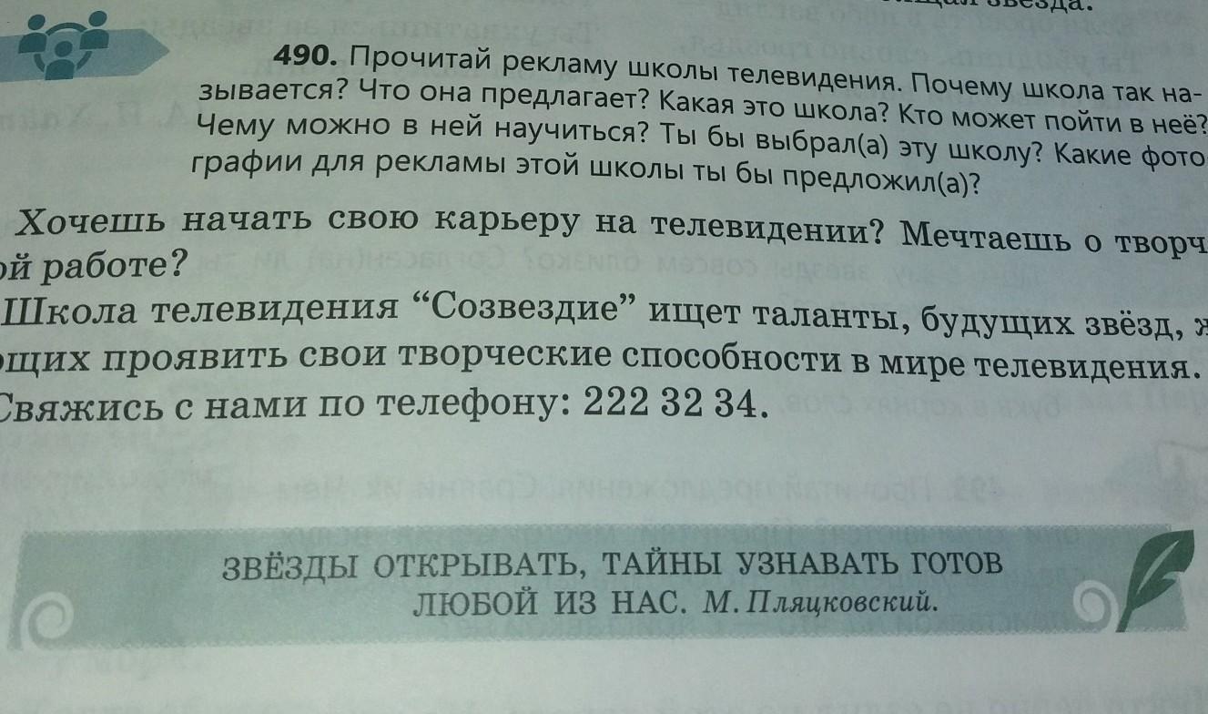 Помогите пж умоляю по русскому вот фота