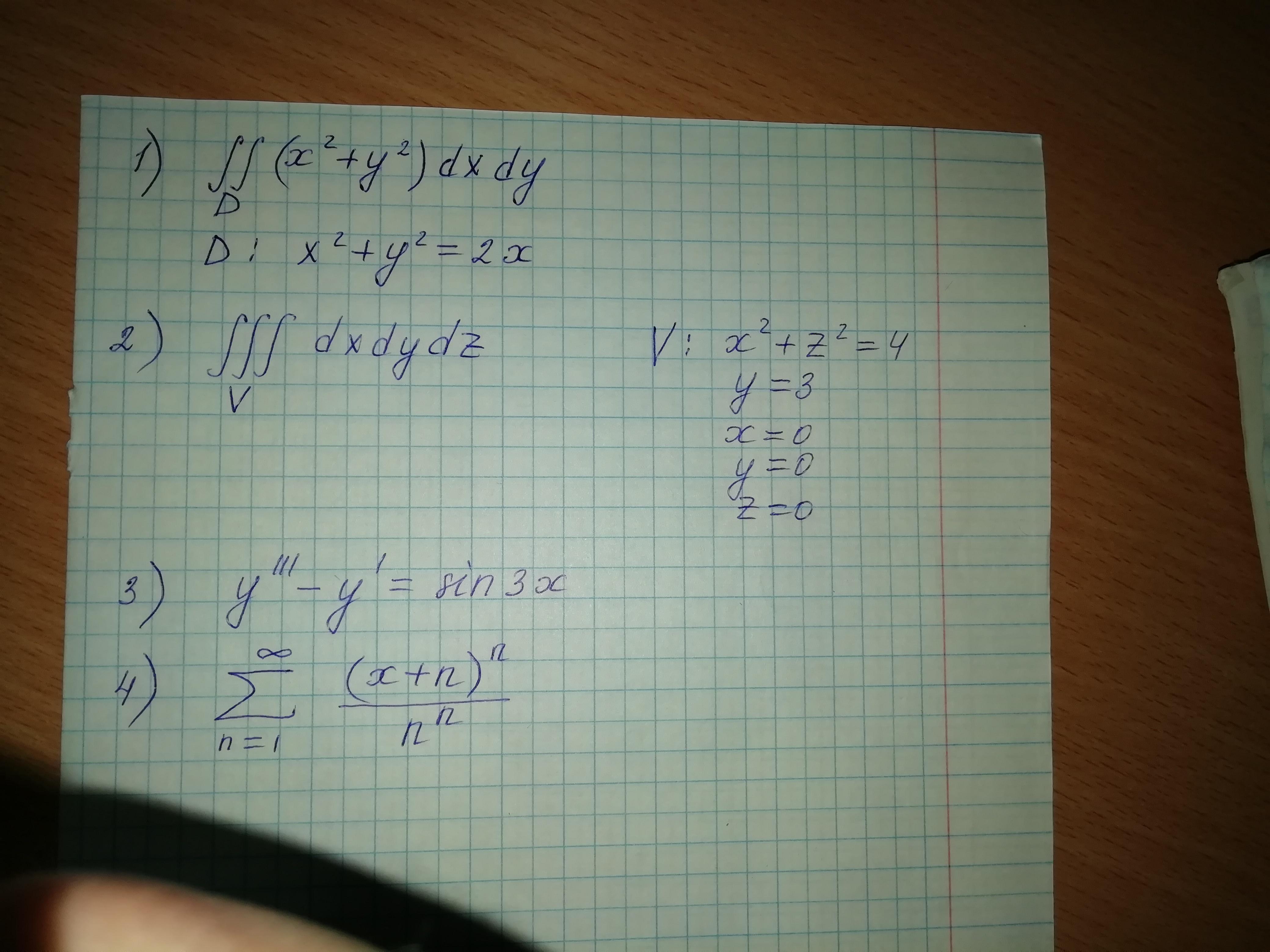 Помогите сделать 2 задание (интеграл). Пожалуйста