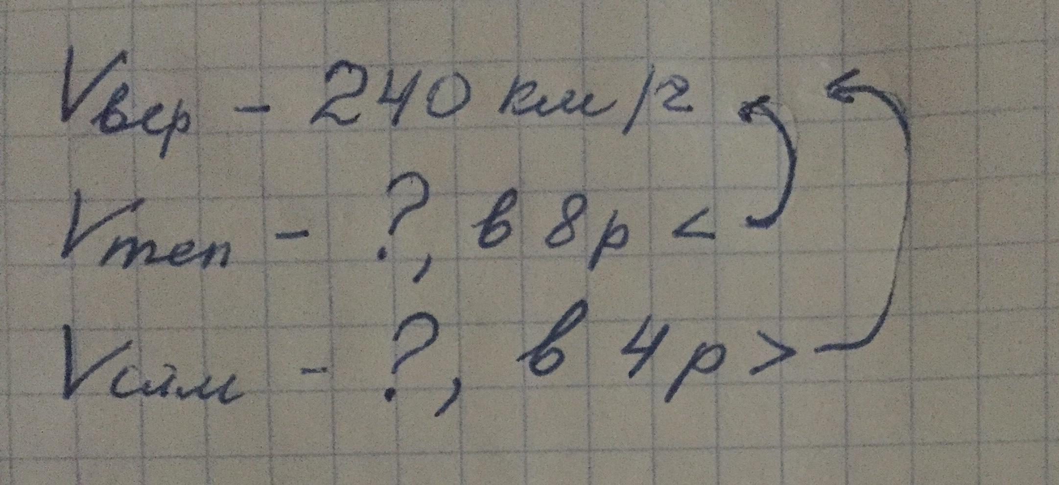 Решение задачи скорость вертолета решение к задачам из демидовича