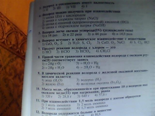 неорганическая химия школьные уравнения ответы этой странице найдете