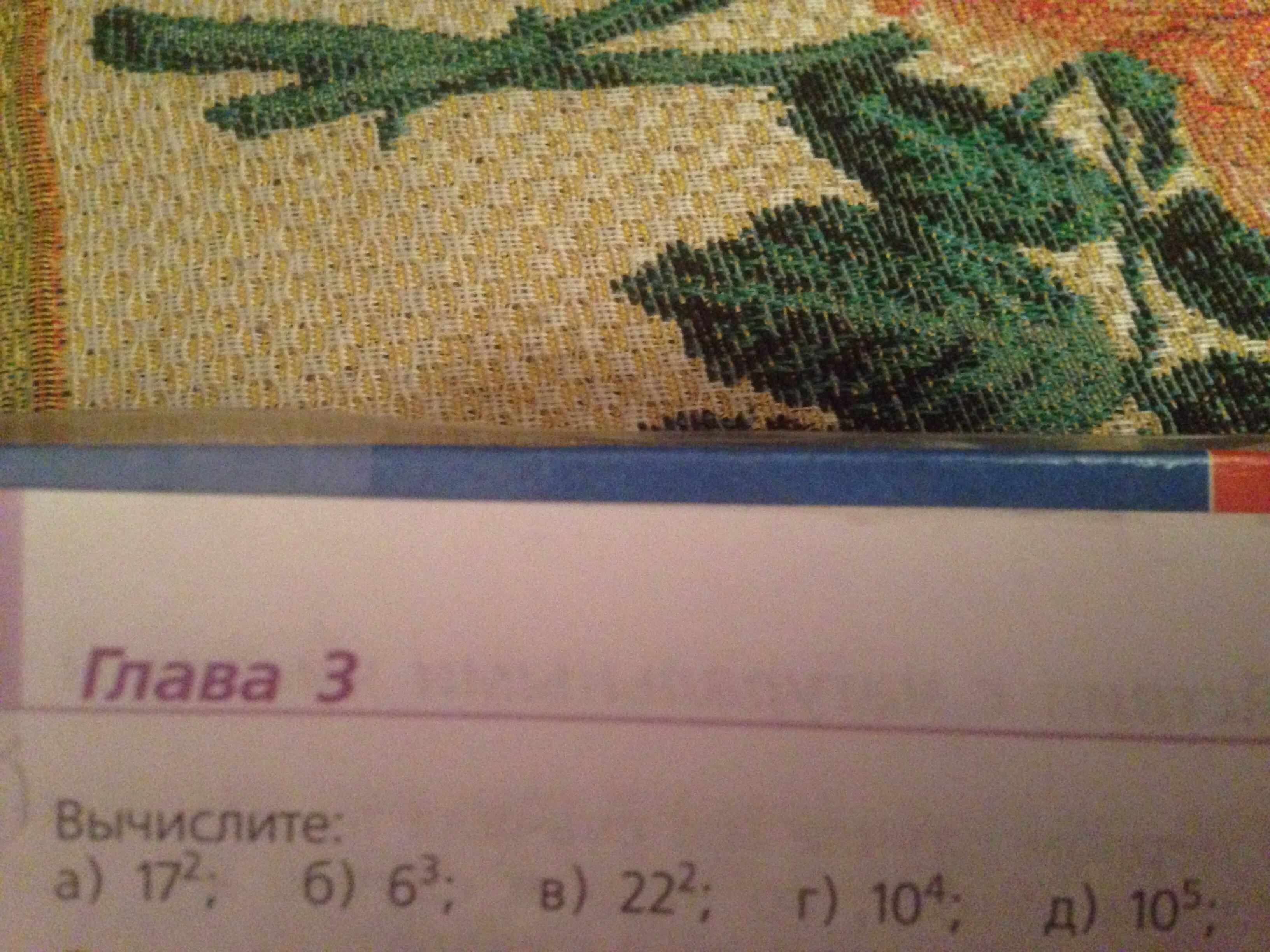 Помогите срочно номер 256  Не знаю как в школе не было и тему не поняла