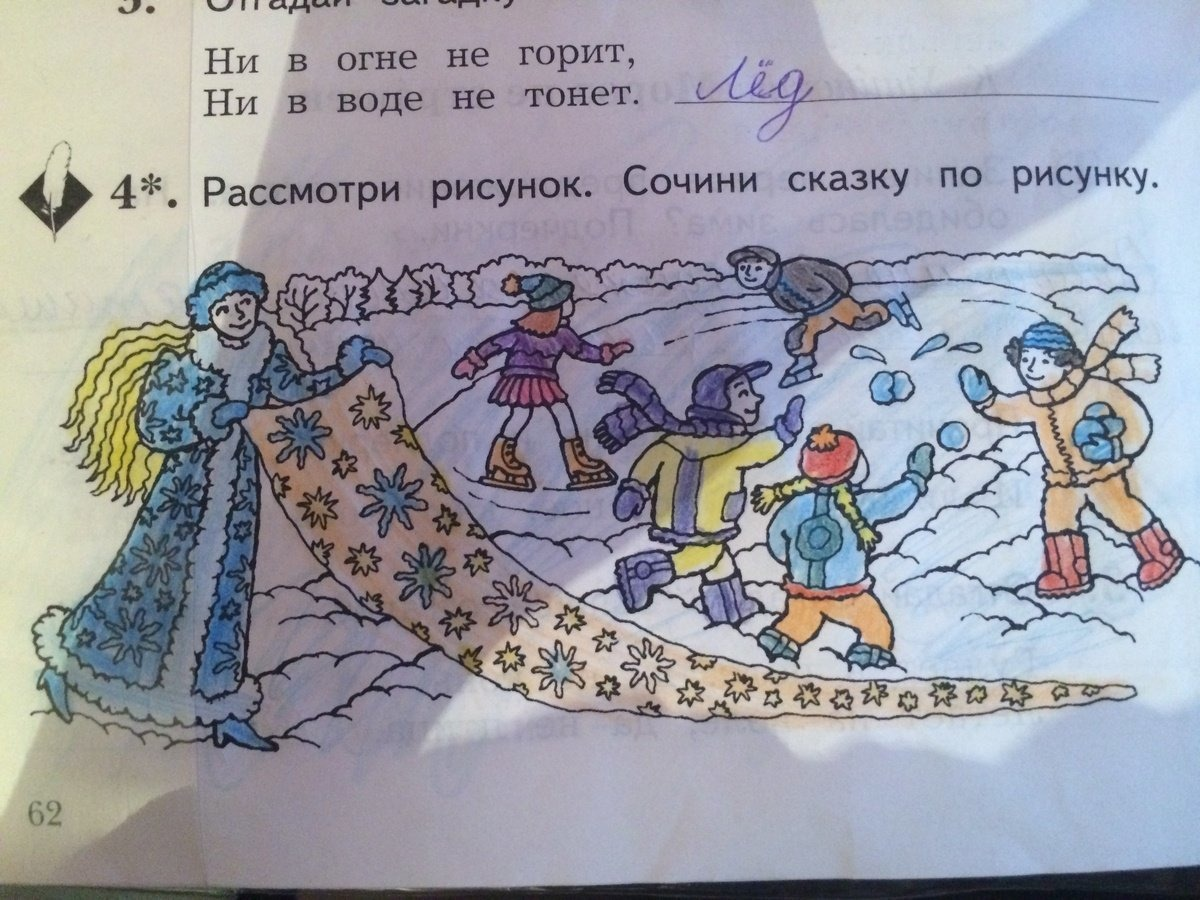 Сочини сказку по рисунку 2 класс