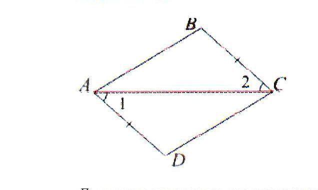 Дано:<br>BC=AD<br>угол 1=углу 2<br><br>Доказать:<br>ABC=ADC<