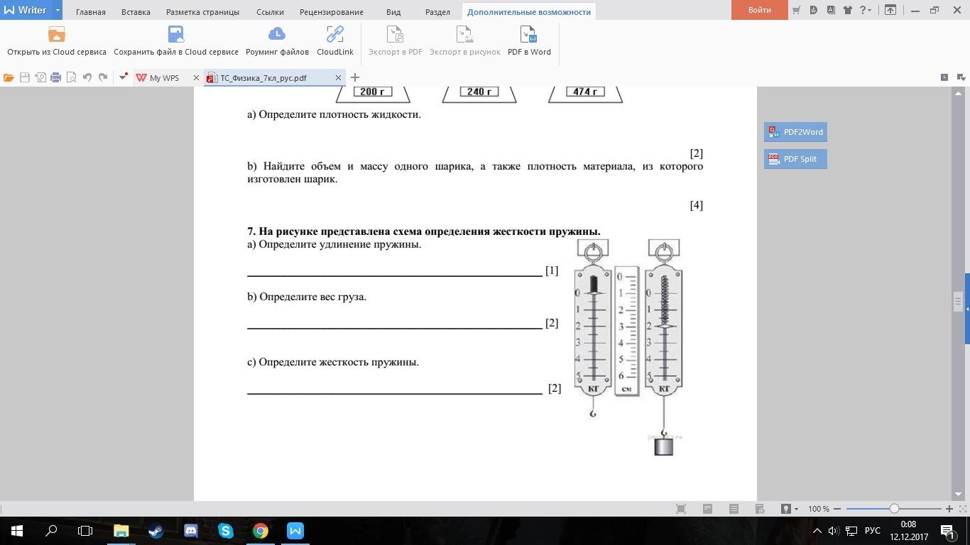 сор по физике класс