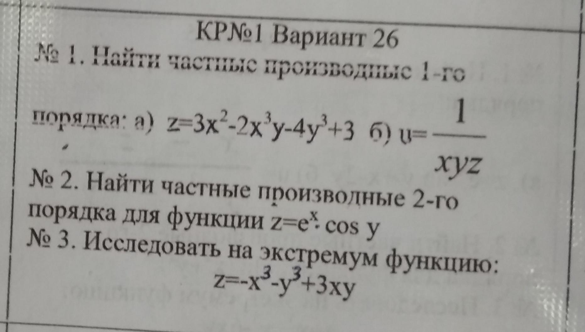 Помогите решить пожалуйста,надо 1 и 2 задание.