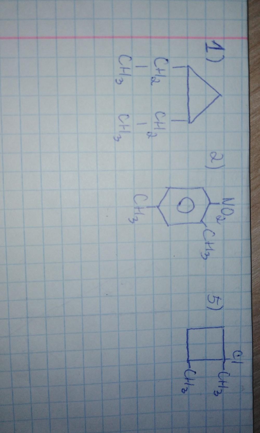 1)2,3 диэтил циклопропан 2)1 нитро 2,4 диметил