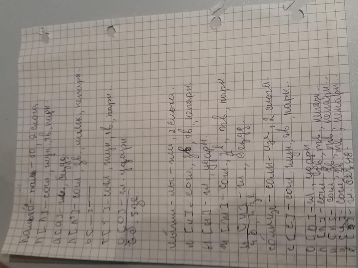 Звуко-буквенный анализ схема