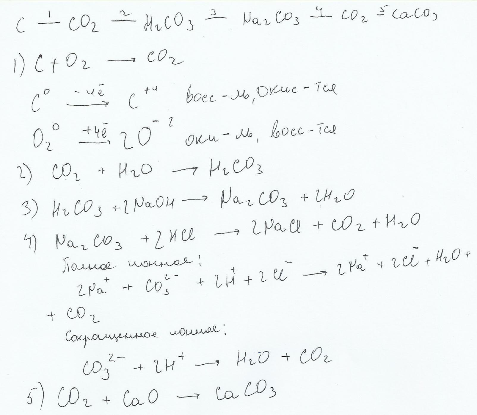 Дана схема превращений co co2 na2co3 baco3