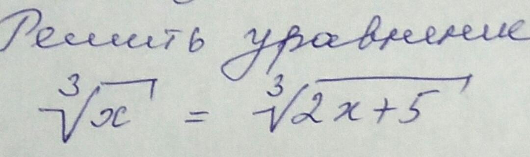 Решить уравнение 3√x=3√2x+5