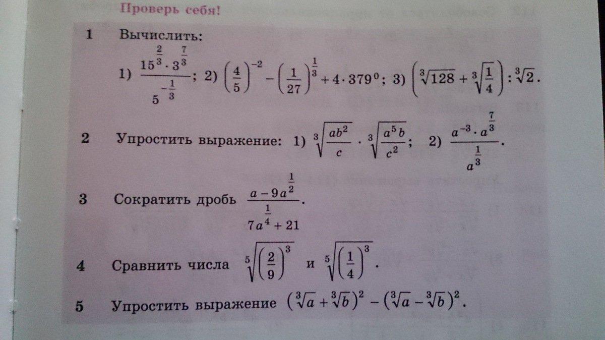 Гдз по алгебре проверь себя стр 39