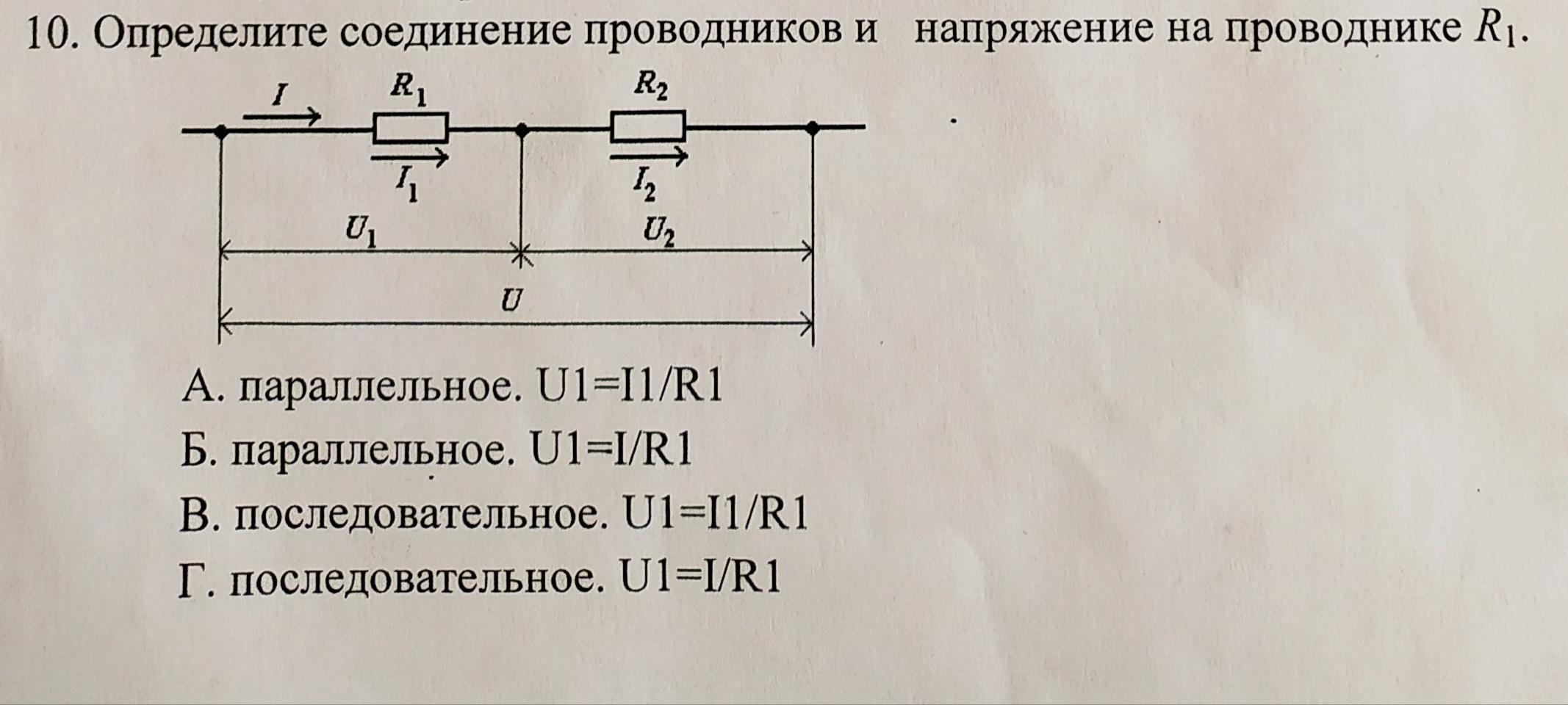 Определите соединение проводников и напряжение на