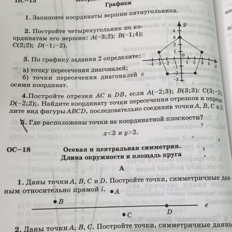 Помоги решить номер 4,3(3 по схеме номера 2) пожалуйста Загрузить png
