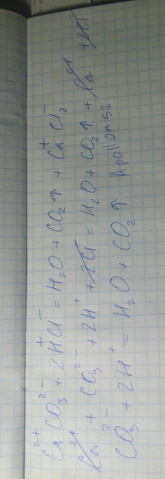 Напишите полное ионное и сокращённое ионное