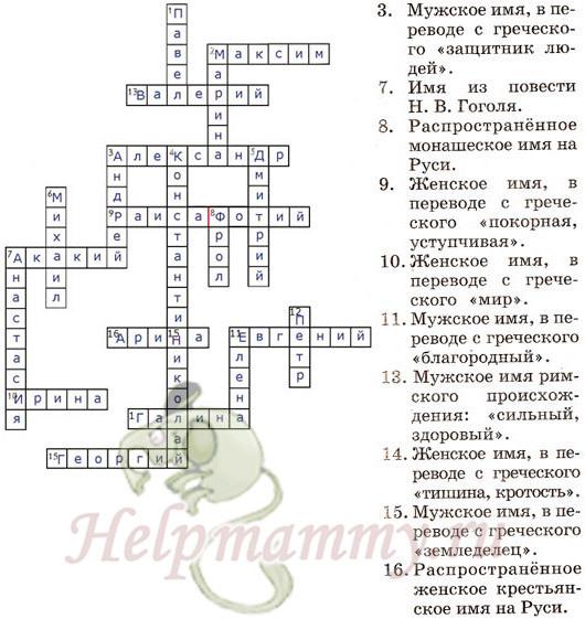 krossvord-po-uchebniku-10-klass-literaturniy