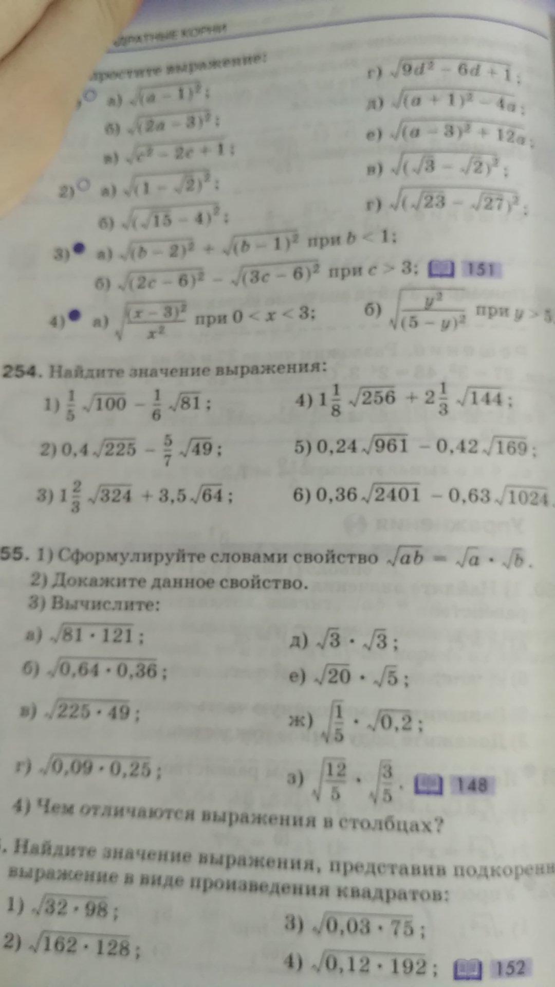 Найдите значение выражения <br>Номер 254. (1,3,5)