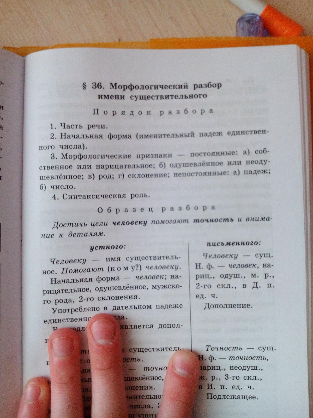 Как сделать морфологический разбор слова сложнейшей