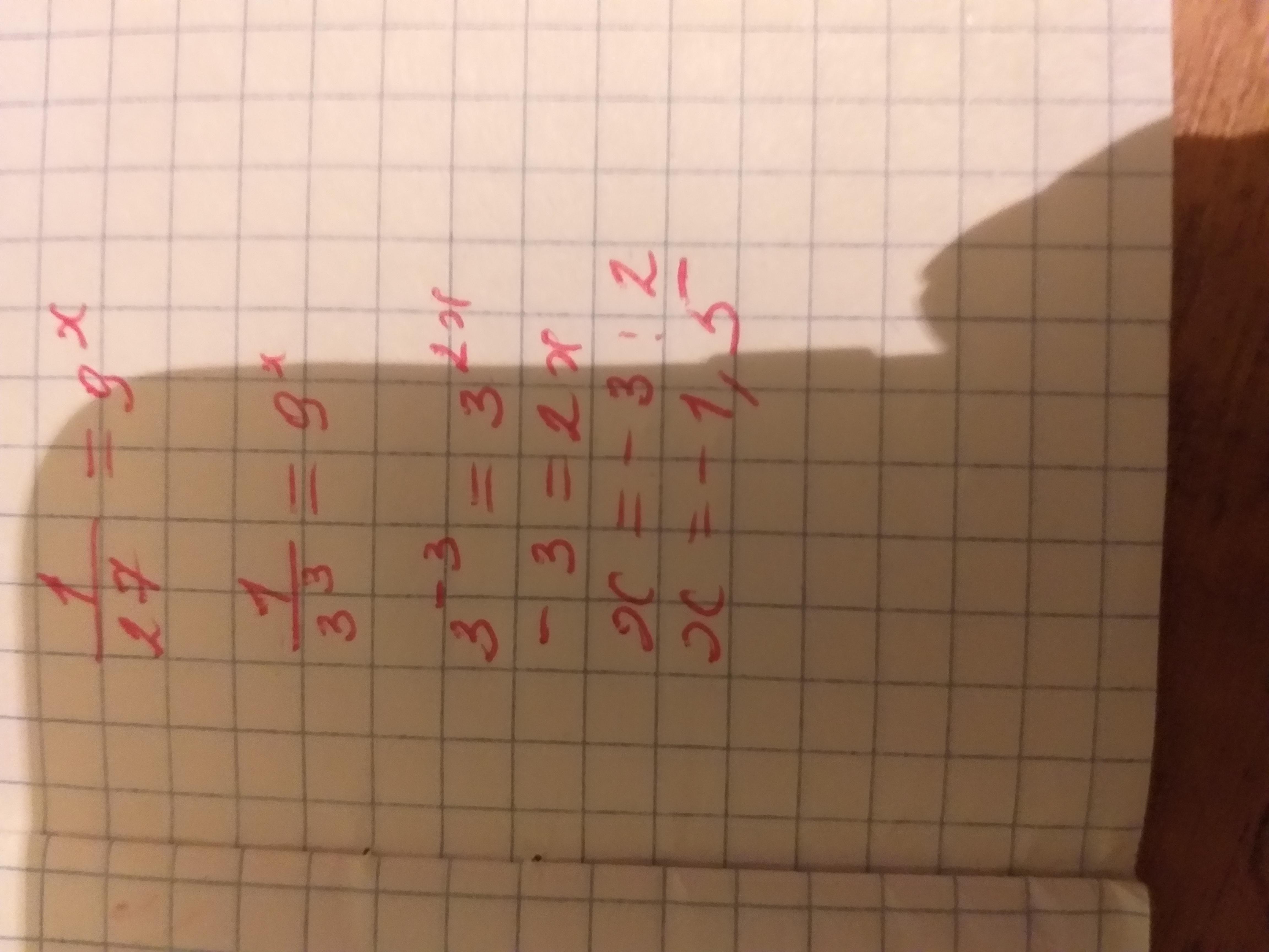 Уравнение : 1/27 = 9^x