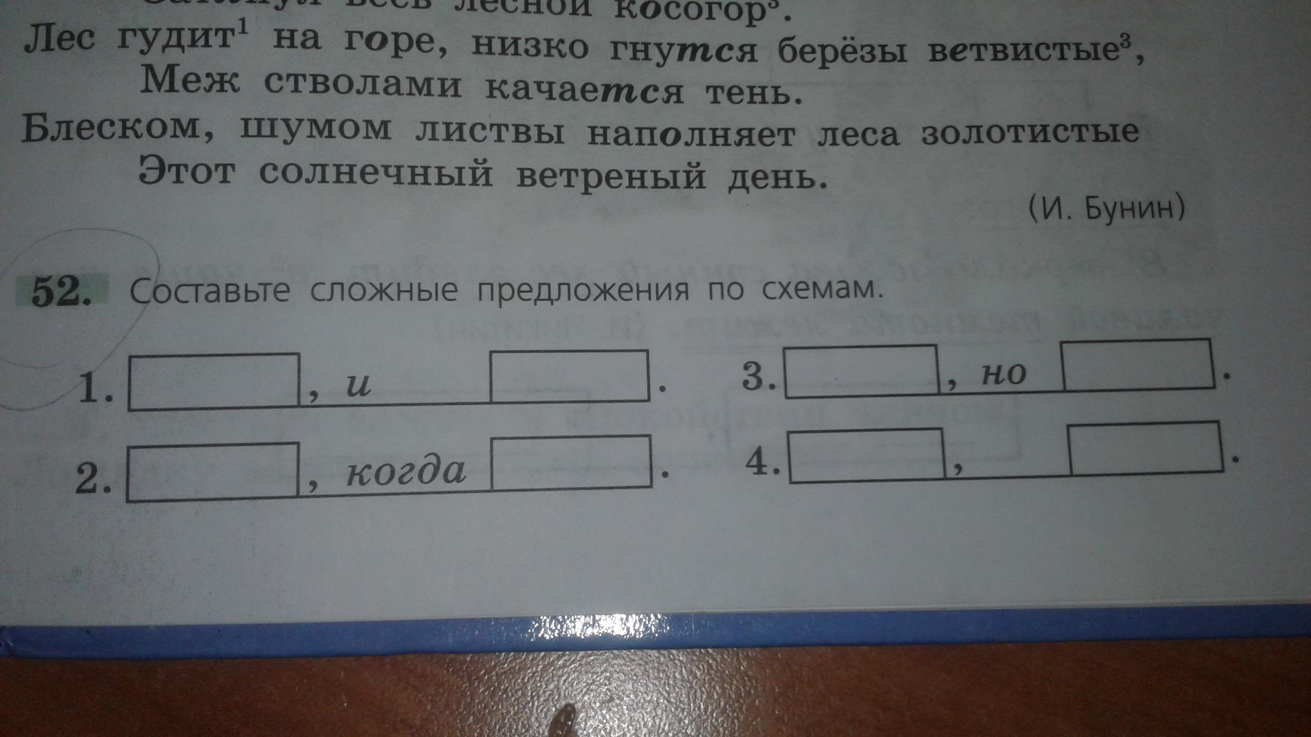 Составь сложные предложения по схемам 6 класс.