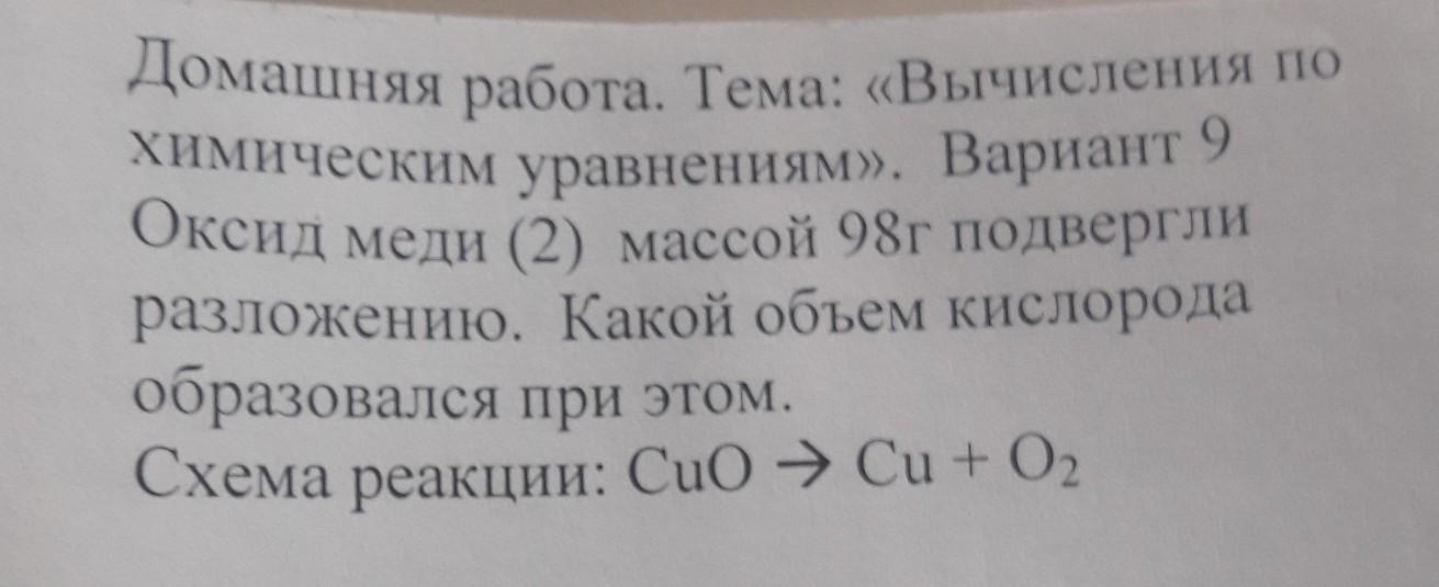 Вычисления по химическим уравнениям.8 класс