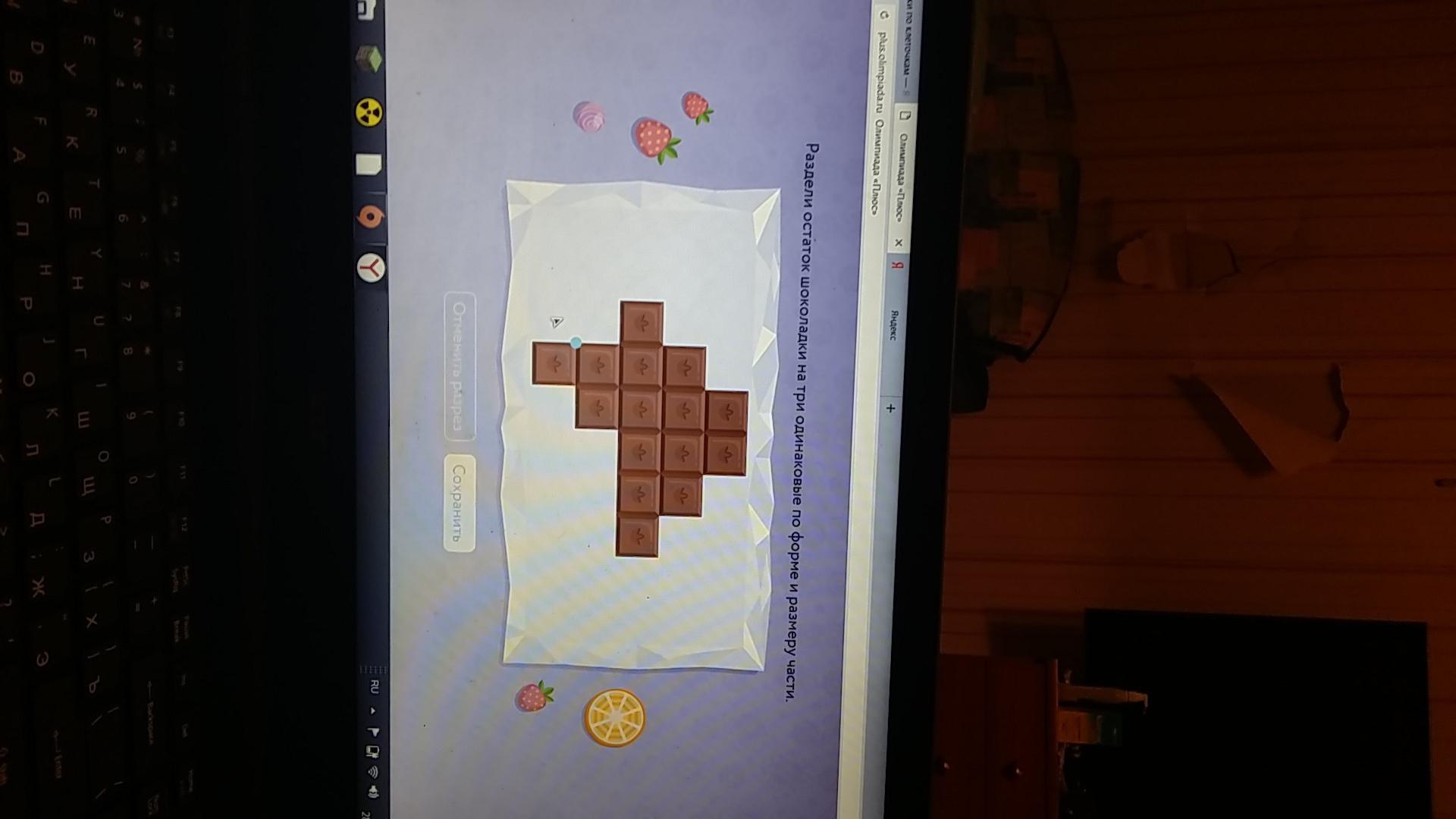 Раздели остаток шоколадки на три одинаковые по форме и размере части