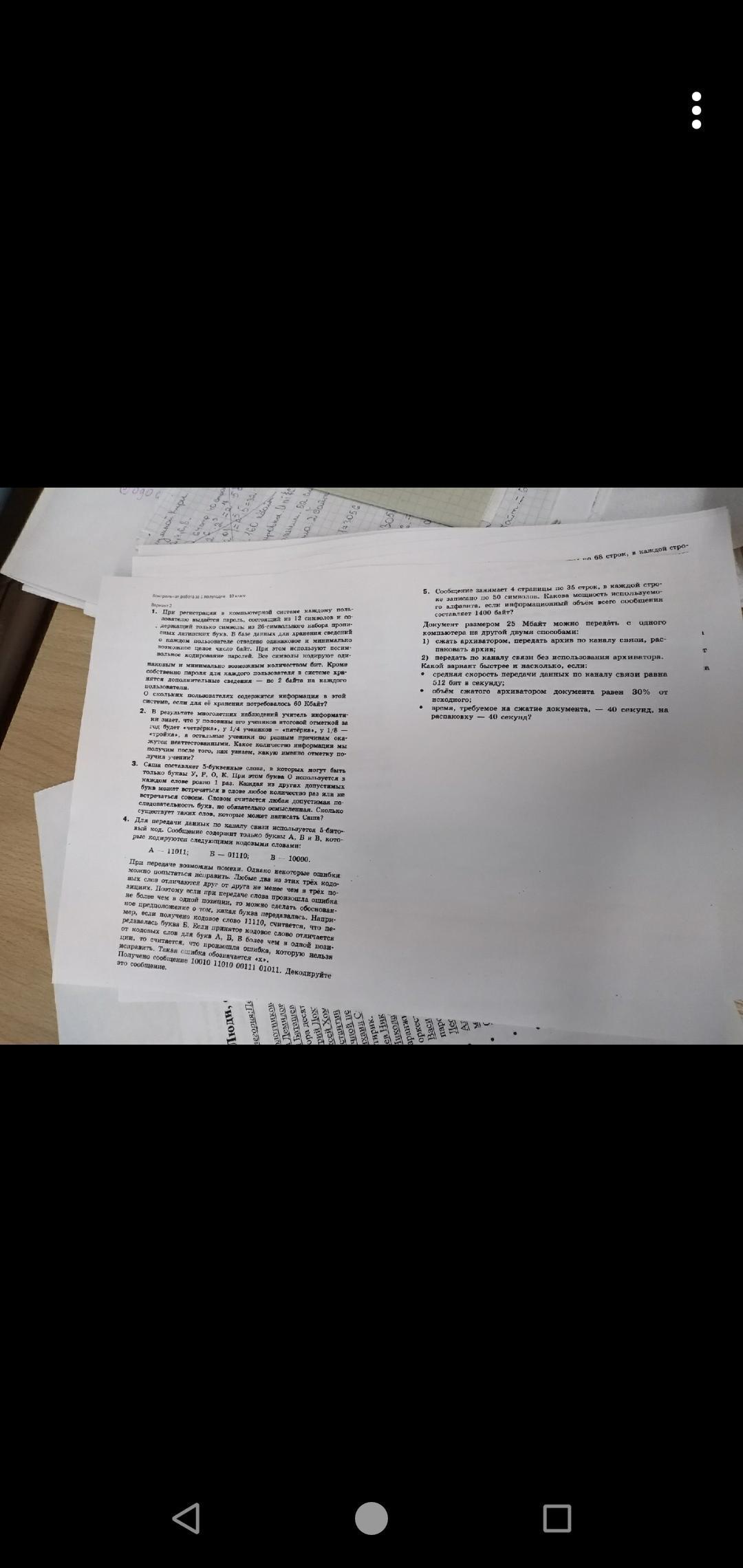 сообщение занимает 3 страницы по 40 по каким налогам предоставляется инвестиционный налоговый кредит