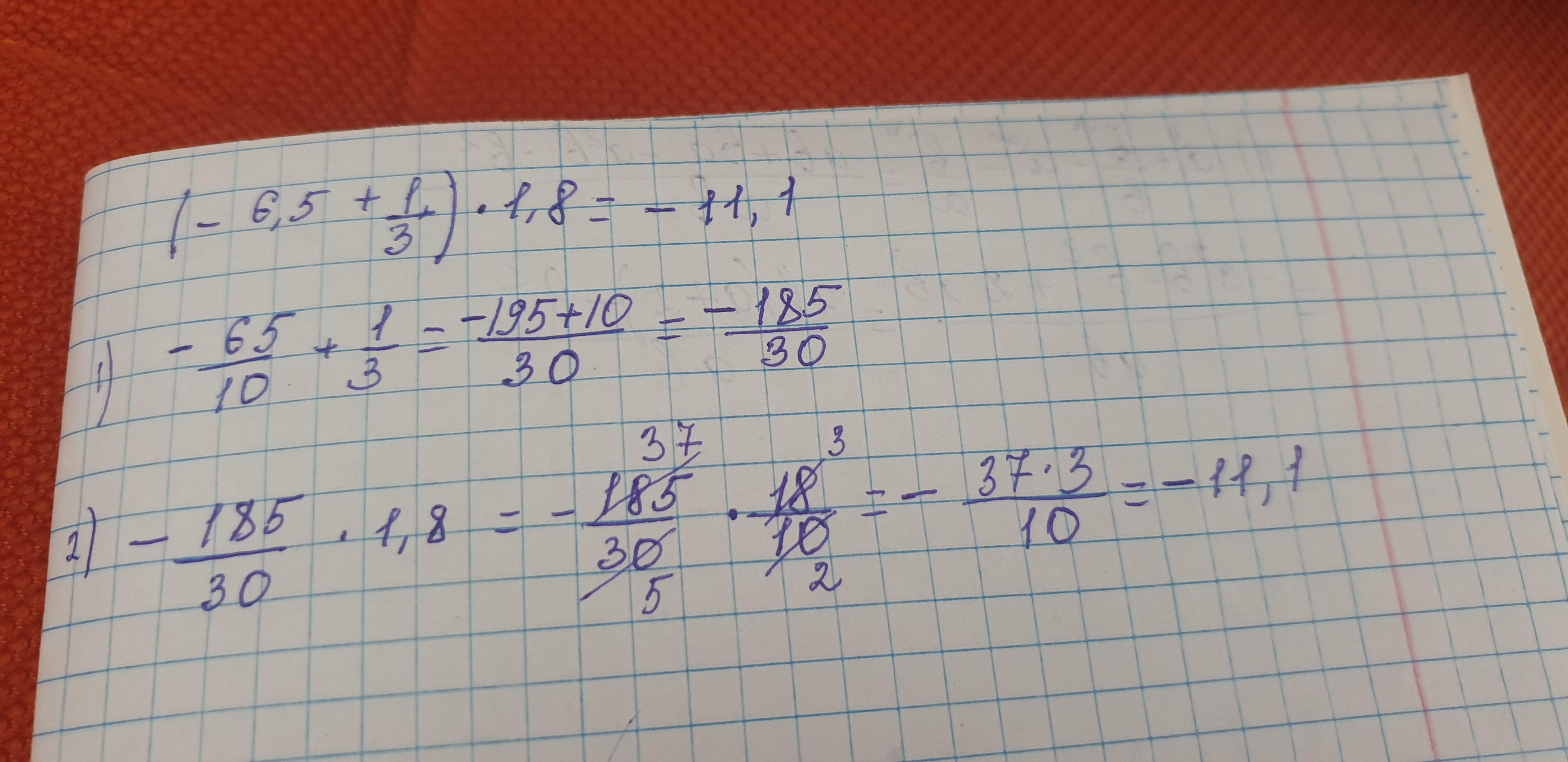 (-6.5+1/3)*1.8 решите плиз варианты ответов а)1.11